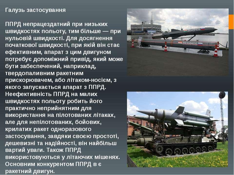 Галузь застосування ППРД непрацездатний при низьких швидкостях польоту, тим б...