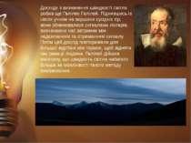 Досліди з визначення швидкості світла робив ще Галілео Галілей. Піднявшись із...