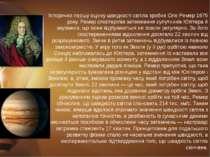 Історично першу оцінку швидкості світла зробив Оле Ремер 1675 року. Ремер спо...