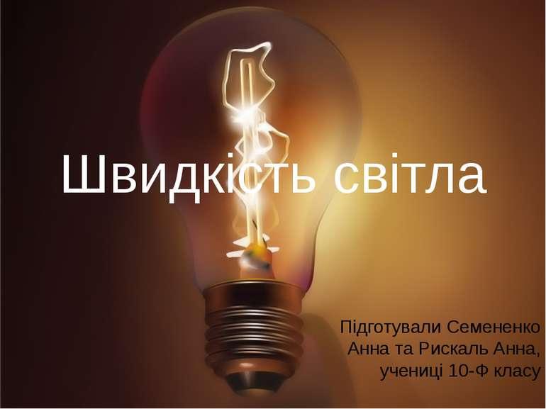 Швидкість світла Підготували Семененко Анна та Рискаль Анна, учениці 10-Ф класу