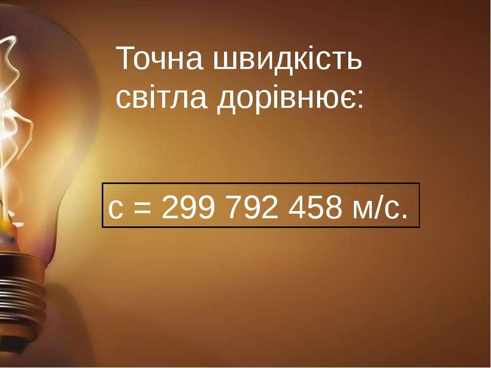 c = 299 792 458 м/с. Точна швидкість світла дорівнює: