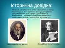 Історична довідка: Рівняння, що встановлює зв'язок між тиском, об'ємом і темп...