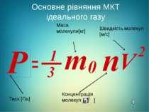 Основне рівняння МКТ ідеального газу Тиск [Па] Маса молекули[кг] Швидкість мо...