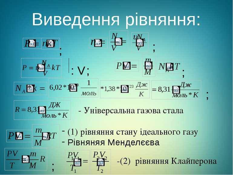 - Універсальна газова стала (1) рівняння стану ідеального газу Рівняняя Менде...