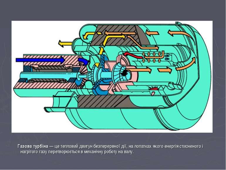 Газова турбіна— цетепловий двигунбезперервної дії, налопаткахякого енерг...