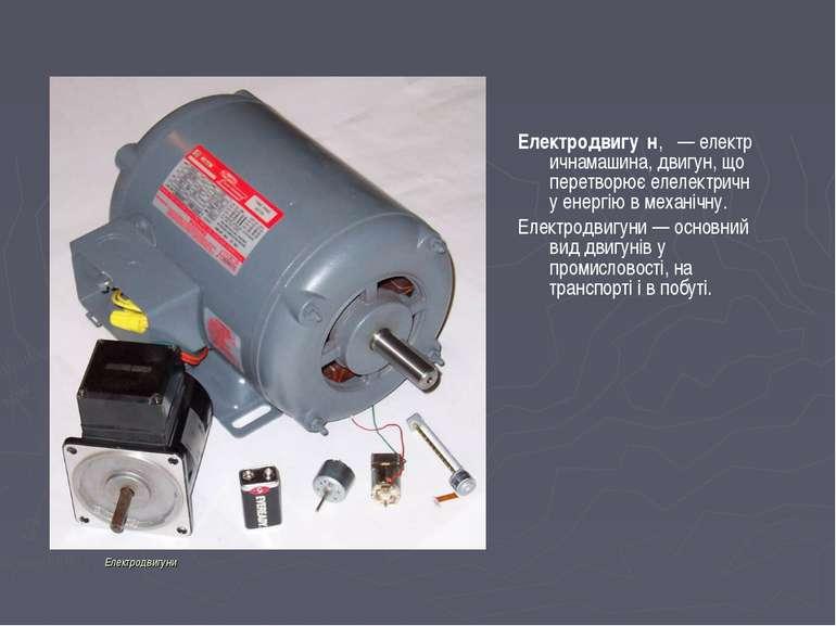 Електродвигуни Електродвигу н,—електричнамашина,двигун, що перетворюєел...