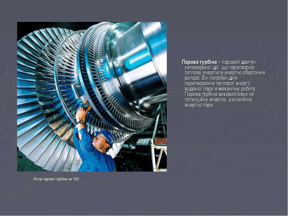 Роторпарової турбіни наТЕС Парова турбіна– паровий двигун неперервної дії,...