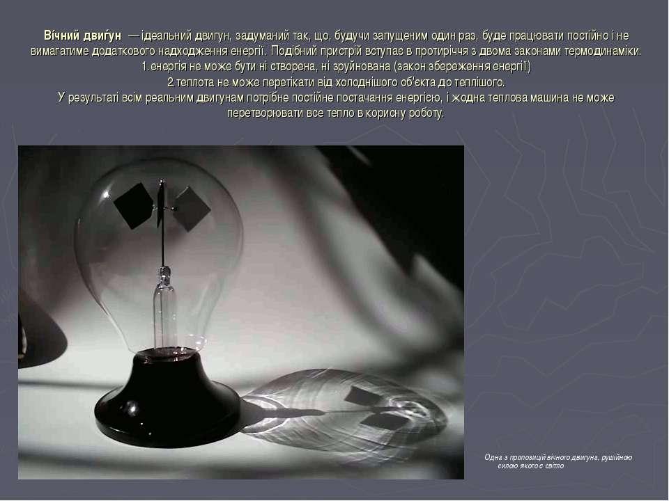Вíчний двиѓун— ідеальнийдвигун, задуманий так, що, будучи запущеним один р...