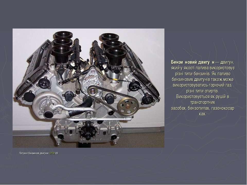 Бензи новий двигу н—двигун, який у якості палива використовує різні типибе...