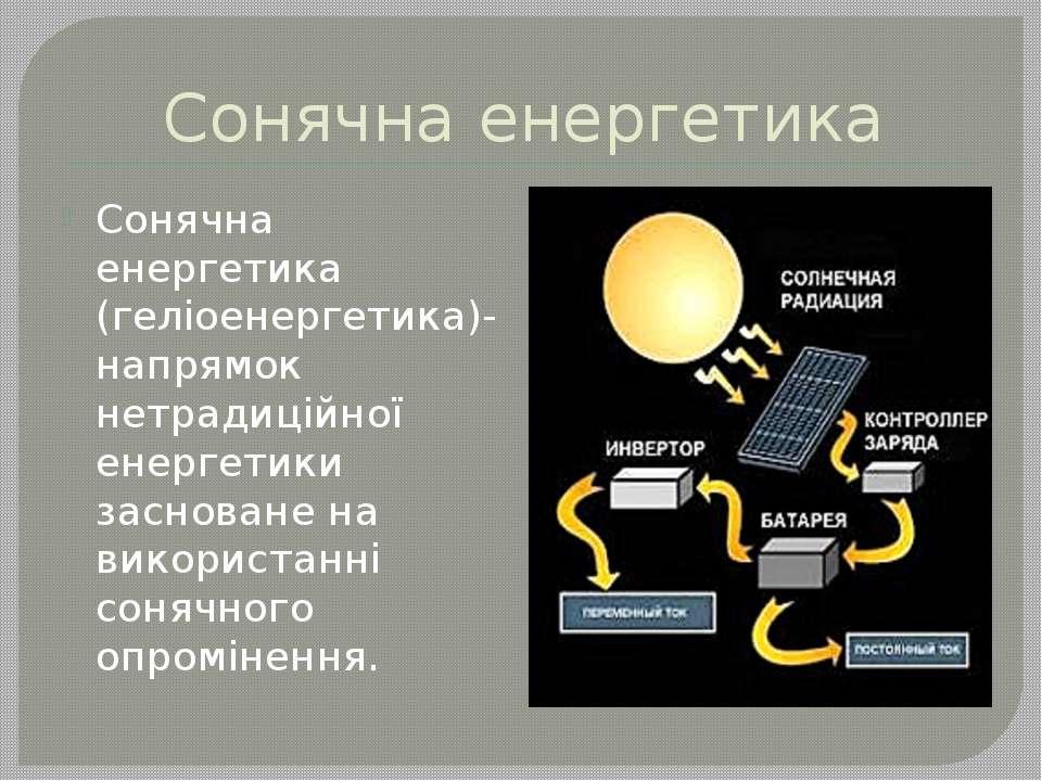 Вітроелектростанції(ВЕС) ВЕС у більшості випадків використовують як джерело е...