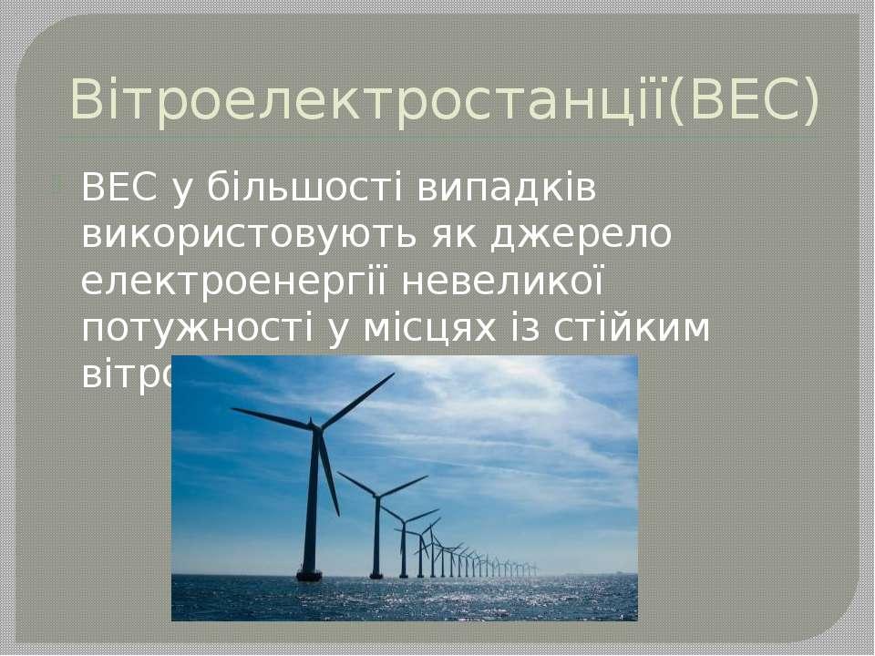 Припливні електростанції(ПЕС) На ПЕС для вироблення електроенергії використов...