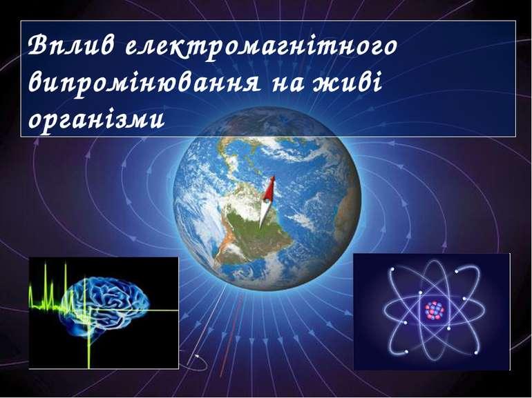 Вплив електромагнітного випромінювання на живі організми