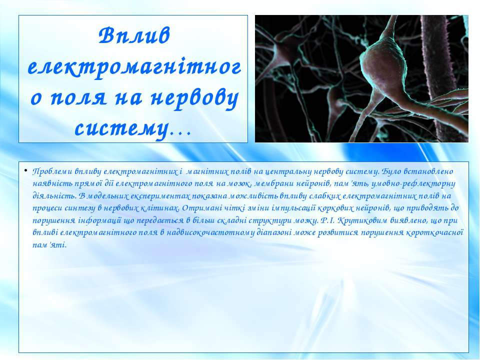 Вплив електромагнітного поля на нервову систему… Проблеми впливу електромагні...
