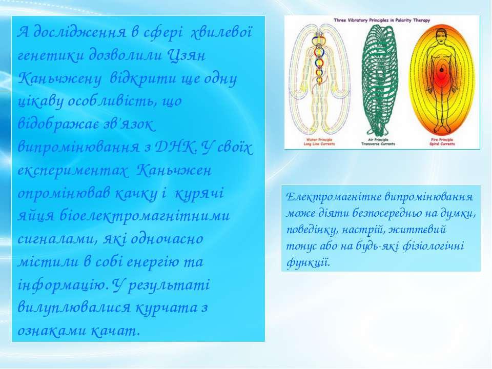 А дослідження в сфері хвилевої генетики дозволили Цзян Каньчжену відкрити щ...
