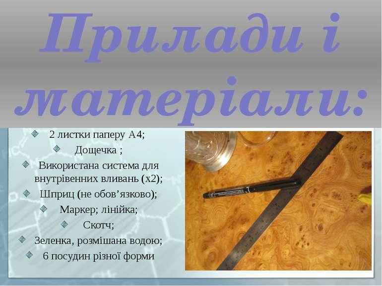 2 листки паперу А4; Дощечка ; Використана система для внутрівенних вливань (х...