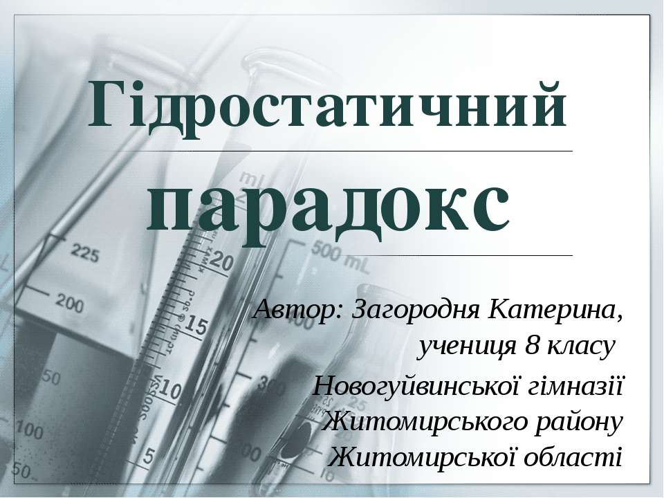 Гідростатичний парадокс Автор: Загородня Катерина, учениця 8 класу Новогуйвин...