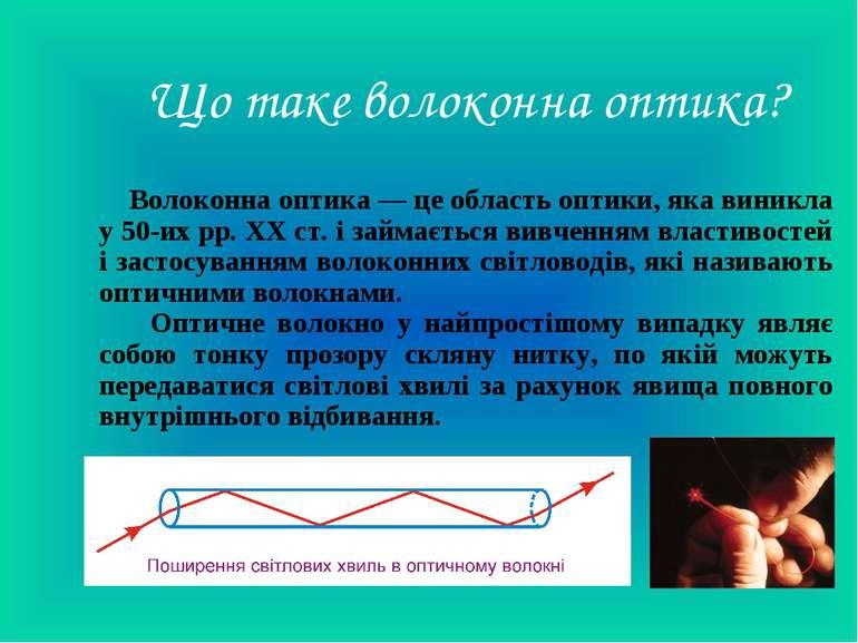 Що таке волоконна оптика? Волоконна оптика ― це область оптики, яка виникла у...