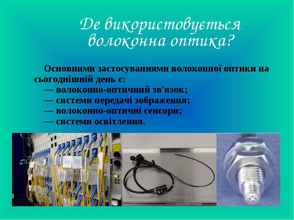 Де використовується волоконна оптика? Основними застосуваннями волоконної опт...