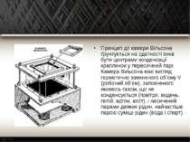Принцип дії камери Вільсона ґрунтується на здатностіiонів бути центрами конд...
