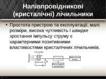Напівпровідникові (кристалічні) лічильники Простота пристрою та експлуатації,...