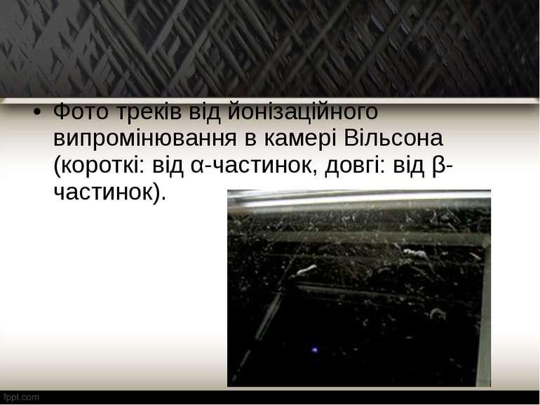 Фото треків від йонізаційного випромінювання в камері Вільсона (короткі: від ...