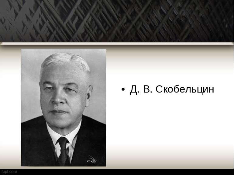 Д. В. Скобельцин