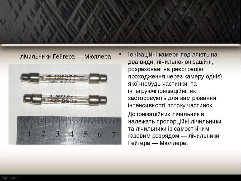 лічильники Гейгера — Мюллера Iонізаційні камери поділяють на два види: лічиль...