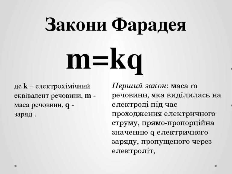 Закони Фарадея m=kq де k – електрохімічний еквівалент речовини, m - маса речо...