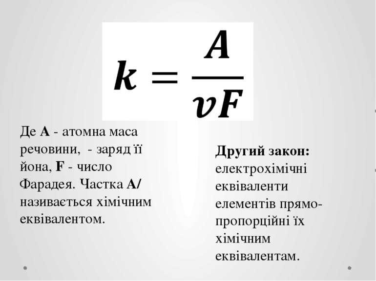 Де A - атомна маса речовини, - заряд її йона, F - число Фарадея. Частка A/ν н...