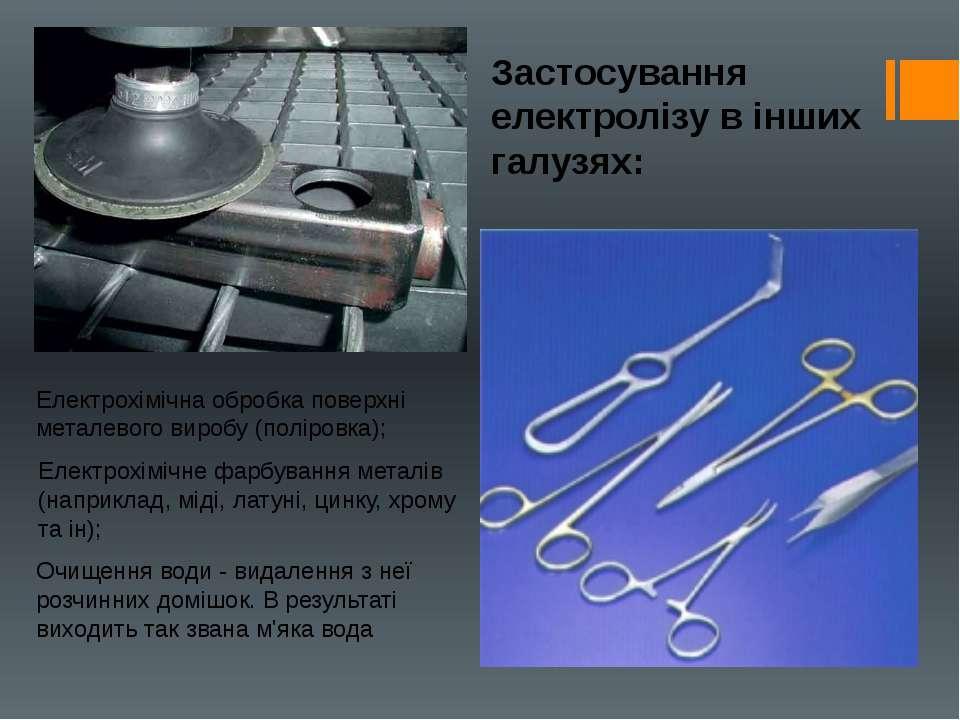 Застосування електролізу в інших галузях: Електрохімічна обробка поверхні мет...