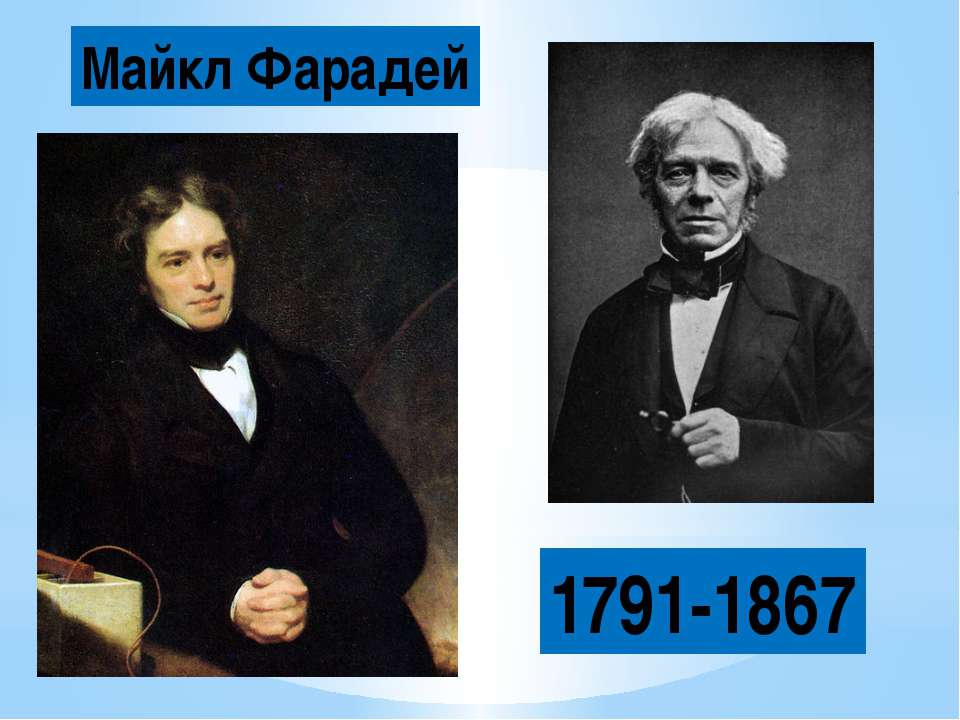 Майкл Фарадей 1791-1867