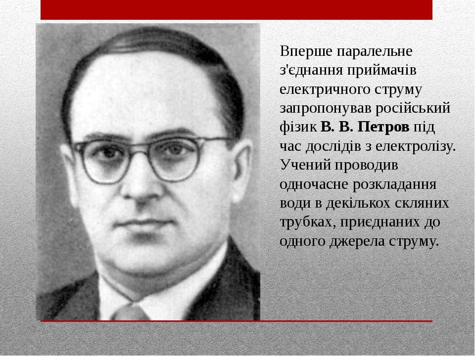 Вперше паралельне з'єднання приймачів електричного струму запропонував російс...