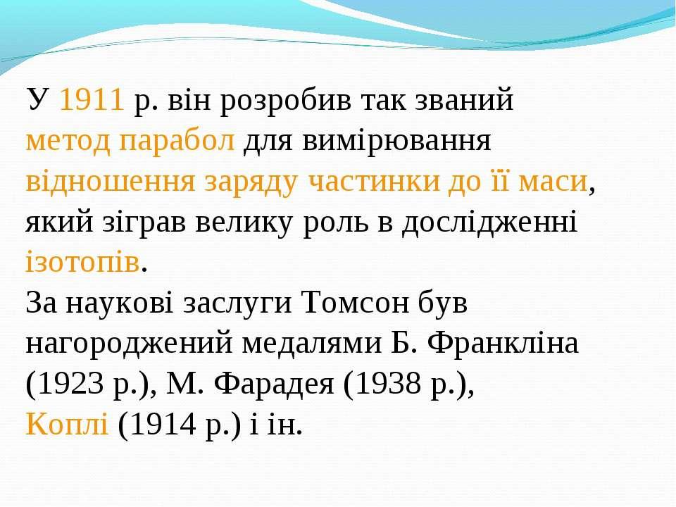 У 1911р. він розробив так званий метод парабол для вимірювання відношення за...