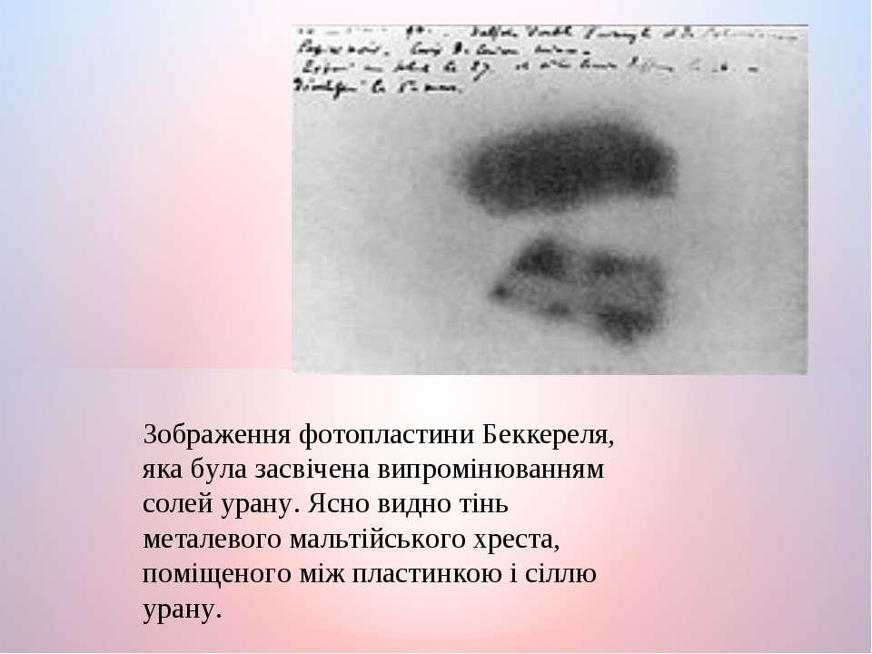 Зображення фотопластини Беккереля, яка була засвічена випромінюванням солей у...