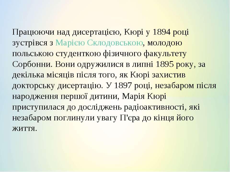 Працюючи над дисертацією, Кюрі у 1894 році зустрівся з Марією Склодовською, м...