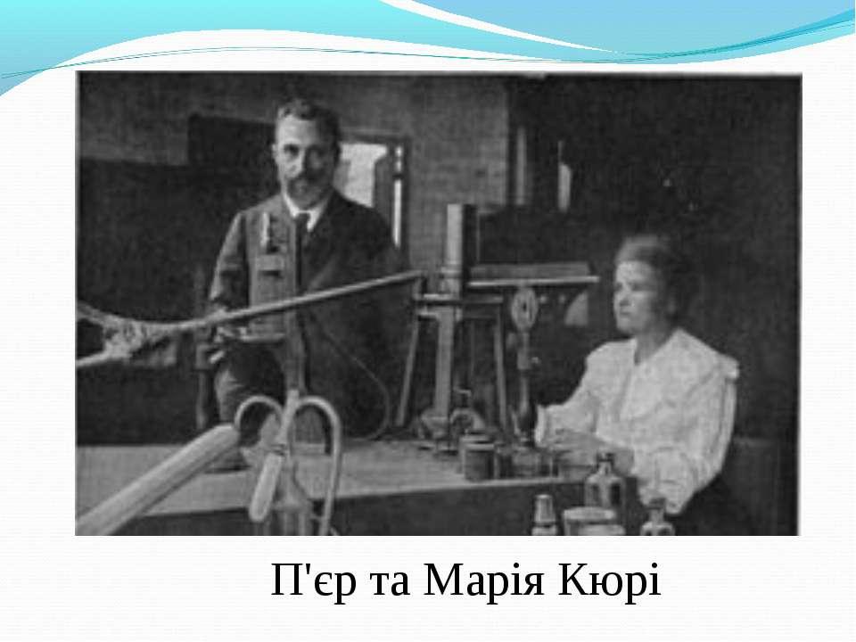 П'єр та Марія Кюрі
