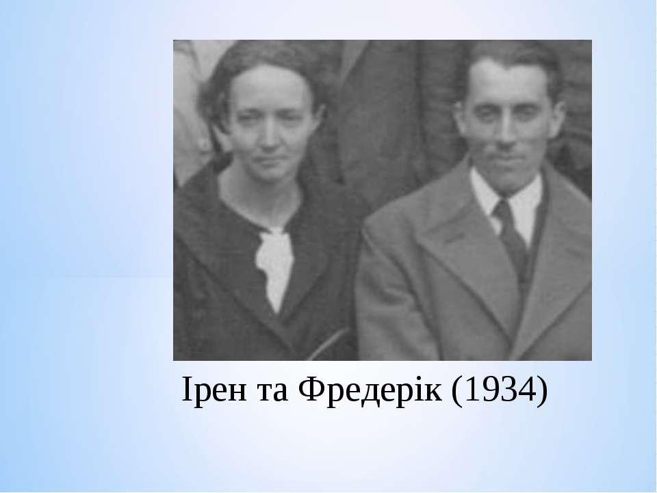 Ірен та Фредерік (1934)