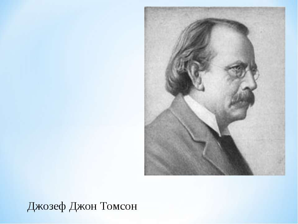Джозеф Джон Томсон
