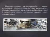 Магнетоелектроніка. Магнетоелектроніка – напрям функціональної мікроелектроні...