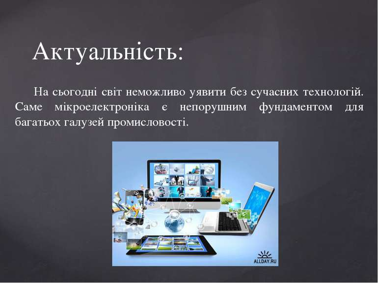 На сьогодні світ неможливо уявити без сучасних технологій. Саме мікроелектрон...
