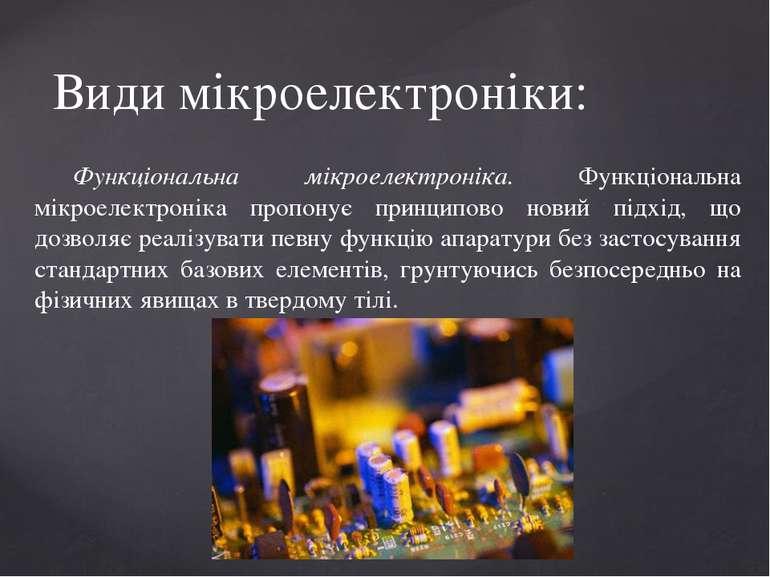 Види мікроелектроніки: Функціональна мікроелектроніка. Функціональна мікроеле...