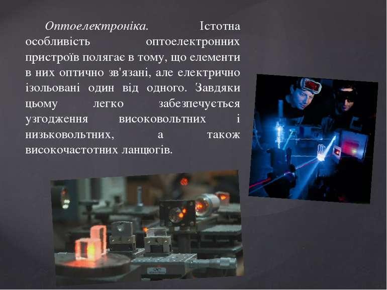Оптоелектроніка. Істотна особливість оптоелектронних пристроїв полягає в тому...