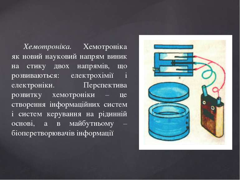 Хемотроніка. Хемотроніка як новий науковий напрям виник на стику двох напрямі...