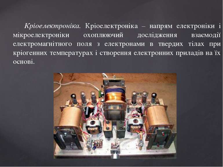 Кріоелектроніка. Кріоелектроніка – напрям електроніки і мікроелектроніки охоп...