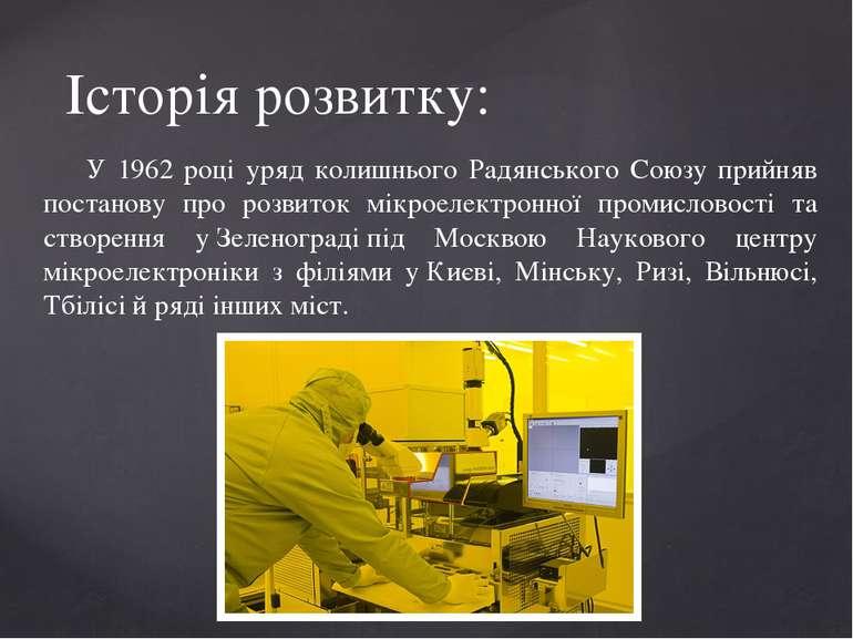 У 1962 році уряд колишнього Радянського Союзу прийняв постанову про розвиток ...