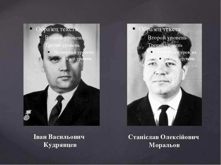 Іван Васильович Кудрявцев Станіслав Олексійович Моральов