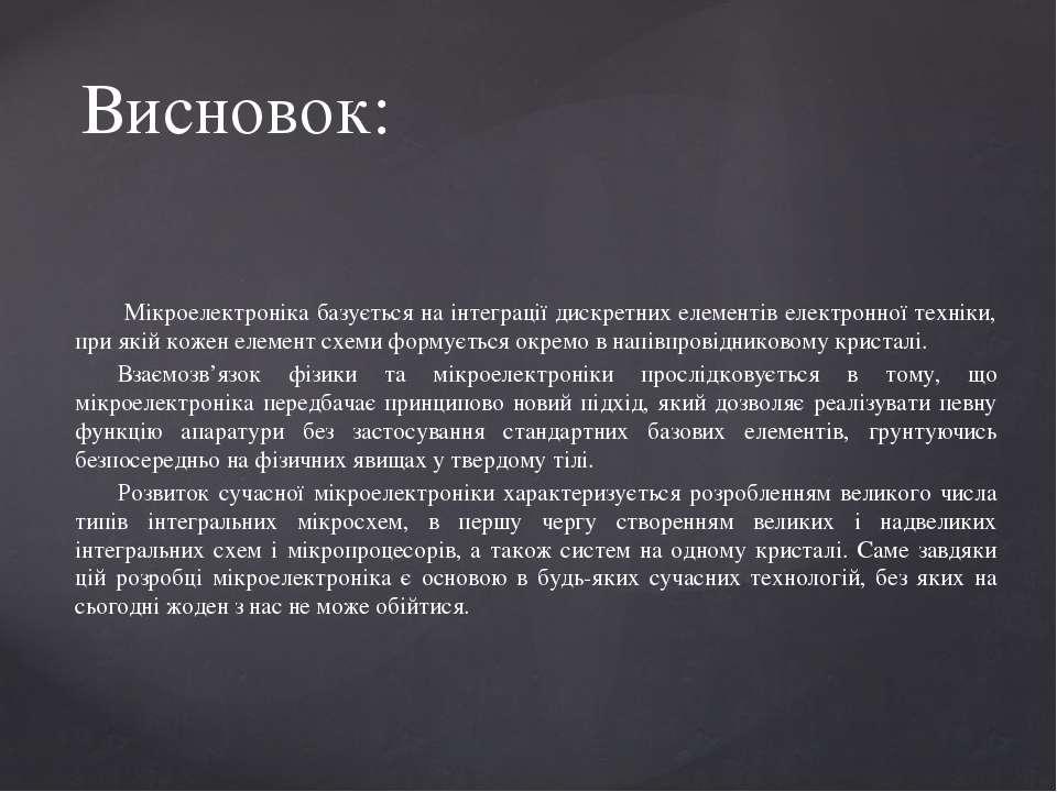Мікроелектроніка базується на інтеграції дискретних елементів електронної тех...