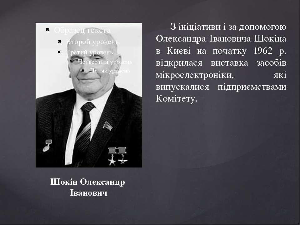 З ініціативи і за допомогою Олександра Івановича Шокіна в Києві на початку 19...