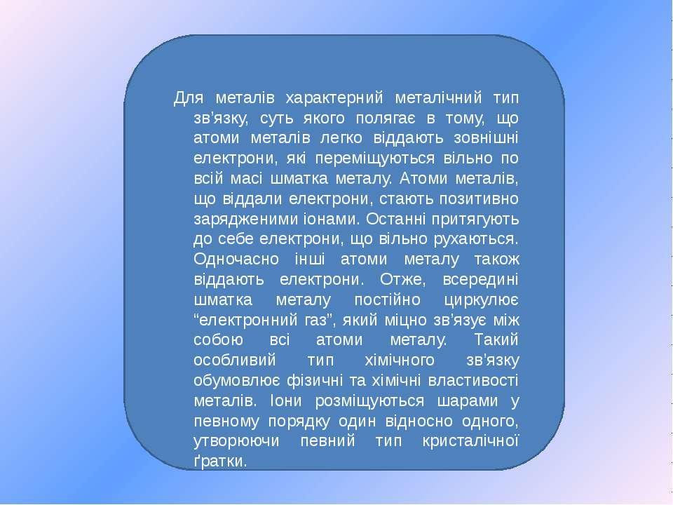 Для металів характерний металічний тип зв'язку, суть якого полягає в тому, що...