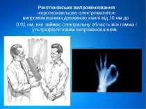 Рентгенівське випромінювання -короткохвильовеелектромагнітне випромінюванняз...